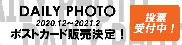 DAILY PHOTO投票企画(2020.12~2021.02)