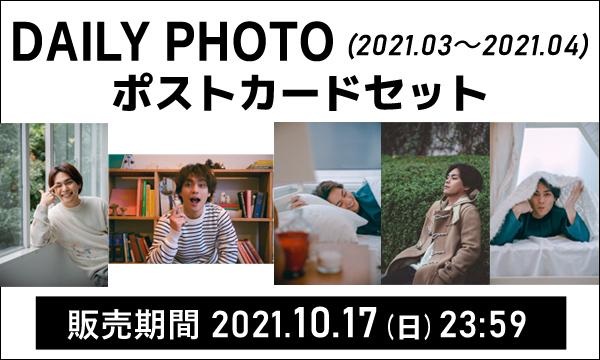 DAILY PHOTO第2弾通販